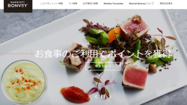 SPGアメックス レストラン 画像